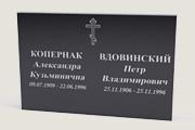 Памятники из коростышева