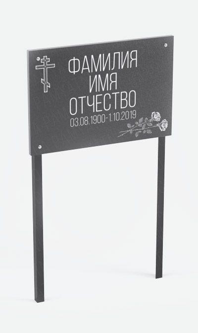 табличка на могилу